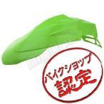 フロントフェンダー SPM 緑 グリーン Dトラッカー KX80 KSR80 KX85 KX100 KDX125SR KX125 KDX200R KDX220SR DトラッカーKDX250R KDX250SR KLX250SR KX250F