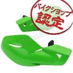 バイク ナックルガード ハンドガード ユニコタイプ 緑 グリーン Dトラッカー KDX125SR KX125 KDX200R KDX220SR KDX250SR KLX250SR KX250F