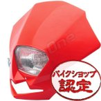 マスク EUヘッドライト 赤 レッド XR400R XR250モタード XR400モタード XR400R XLR250BAJA XLR250 XR250R XLR250 BAJA XR230 XLR125R SL230 CRF250R CRF250X等