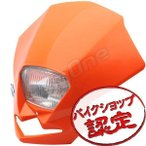 マスク EUヘッドライト 橙 125EXC 125SX 150XC 250SX-F KLX125 DR200 KDX125SR XR230 XLR125R SL230 CRF250R トリッカー ランツァ ジェベル200 RMX250R等