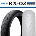 IRC RX-02 フロント 100/80-17ジェイド CB250FOUR CBR250R NSR250R VT250スパーダ CBR400R FZR250 FZR250R RZ250R TZR250 ZZR250 タイヤ