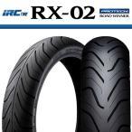 IRC RX-02 前後セット 100/80-17 120/80-17 RG125ガンマ ウルフ125 ウルフ200 FZR250 FZR250 RZ250R/RR TZR250 VTZ250 タイヤ