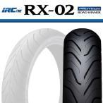 IRC RX-02 フロント 120/80-17 VT250 VTZ250 FZR250 RZ250R TZR250 TDR250 RG125ガンマ ウルフ125 RG250ガンマ ボルティ タイヤ