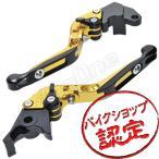 ビレットレバー 可倒式 金/黒 ゴールド ブラック イントルーダーLC250 グラストラッカー バンディット250V VZ バンバン200 ボルティー250 レバーセット