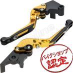ビレット レバー セット Ninja250 Ninja250R Ninja250SL Z250 250TR Z125 PRO KSR PRO DトラッカーX KLX250 可倒式 金/黒 ゴールド ブラック ブレーキ クラッチ