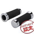 グリップ スポンジグリップ 22.2mm用 SR400 バンバン200 PCX フュージョン GB250 ドラッグスター250 マジェスティ マグナ50 R&P エストレア BOX フォルツァ