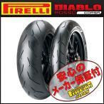 タイヤ ピレリ PIRELLI DIABLO ROSSO CORSA ディアブロロッソコルサ 前後 120/70ZR17 180/55ZR17 CB1300SF CBR600RR XJR1300 YZF-R6 ZRX1200DAEG ZZ-R1200等