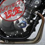 CB400SF エンジンガード エンジンスライダー ブルー 青 NC31 VTEC VTEC SPEC2 VTEC SPEC3 NC39 VTEC Revo NC42 CB400SB VTEC Revo NC42 アルミ削り出し