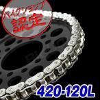 クロームメッキチェーン 420-120L 特注 ハード モンキー ベンリー カブ CD50 リトルカブ C50 DAX ゴリラ ジャズ KSR-2 KSR110 バーディ YB-1 YSR80