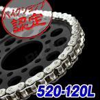 クロームメッキチェーン 520-120L 特注 ハード CB400SS ホーネット250 XJR400R ビラーゴ125 グラストラッカー バリオス ゼファー400 GSX250S RM250