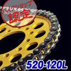 ブラックチェーン 520-120L 特注 ハード CB400SS ホーネット250 XJR400R ビラーゴ125 グラストラッカー バリオス ゼファー400 GSX250S RM250