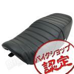 シート ZRX400用 タックロールタイプ シートASSY ブラック ZRX400 ZR400E ZRX400 BC-ZR400E ZRX2 ZR400E ZRX2 BC-ZR400E
