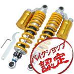 リアショック リアサスペンション リアサス CB1300SF BC-SC54 CB1300SF EBL-SC54 CB1300 SUPER BOLD'OR BC-SC54 CB1300SUPER BOLD'OR EBL-SC54