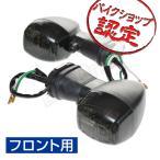 バイク 純正タイプ ウインカー スモーク フロント用 ZRX400 ZRX1100 ZRX1200 ZRX1200S/R ZX-6R ZX-7RR ZX-9R ZX-12R ZXR250 ZXR400 ZXR750 ZR-7S GPZ1100ABS