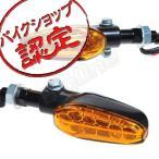 LEDウィンカー シェイブタイプ モンキー セロー250 シャドウ400クラシック ZRX1100 グラディウス GSX250FX シャドウ750 CB400Four W800 TL1000R