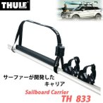 THULE スーリー ウインドサーフィンキャリア エアロバー用 Sailboard Carrier TH833 TuV承認 セイルボード用1つ マストポール用2つ セイルボードキャリア