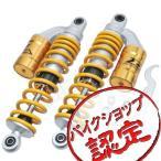 リアショック リアサスペンション 黄/金 イエロー ゴールド CB400SF Revo CB400SB Revo CL400 XJR400R SRX400 インパルス400 バリオス2 ゼファー400 ゼファーχ