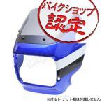ビキニカウル 純正タイプ 青 ブルー ZRX400 ZR400E ZRX400 BC-ZR400E
