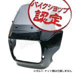 ビキニカウル 純正タイプ 黒 ブラック ZRX400 ZR400E ZRX400 BC-ZR400E