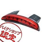 LEDテール テールランプ レッド マグナ250 フォーティーエイト スティード400 XL1200N ドラッグスター400 トリッカー エイプ TT250R シャドウスラッシャー400