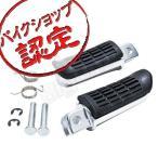純正タイプ ステップペダル CB400SB RVF400 CB1300SB X4 CBR1100XX CBR1000RR CB400SF CB400SB Revo CB400FOUR CBR250R NSR250R ホーネット250