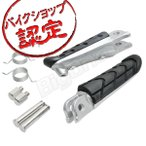 ステップ 新純正タイプ ステップペダル CB1300SF VTR1000SP-2 RVF750 CB750 CBR600RR CB400SF Revo CB400SB RVF400 CB1300SB X4 CBR1100XX CBR1000RR CB400SF