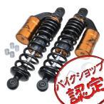 リアサスペンション リアショック 黒/金 ブラック ゴールドCB400SF NC31 CB400SF Revo NC42 CL400