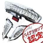 バイク LED テール ランプ LED ウインカー マジェスティ SG03J マジェスティC マジェ C BA-SG03J LED仕様 リレー ブレーキランプ