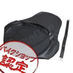 シート マグナ250用 純正タイプ シート 表皮 ブラック V-TWINマグナ250 MC29 V-TWINマグナ250 BA-MC29