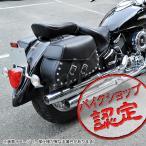 サドルバッグ 黒 ブラック FXD シャドウ400 ビラーゴ250 ワイルドスター デスペラード400 イントルーダークラシック800 シャドウ400クラシック XL883L VRSCA