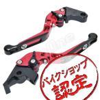ビレットレバー 可倒式 赤/黒 レッド ブラック CB400SF NC39 CB400SF REVO NC42 ABS X-11 SC42 レバーセット