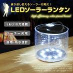 繰り返し使えるソーラー充電式!LEDで辺りを明るく照らします。