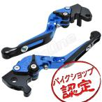 ビレットレバー 可倒式 青/黒 ブルー ブラック YZF-R125 RE-061YZFR125 RE-061 レバーセット