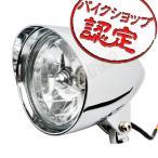 ヘッドライト Shell 5.5 ベーツ ライト アルミ製 FXSTS XVS1300A FL FXS XL883L VRSCAW ワイルドスター FXSTD FXDX FXDC マグナ250 FLHRC シャドウ400