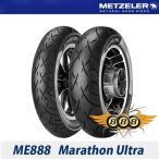 メッツラー ME888 Marathon Ultra 前後MT90B16 M/C 72H TL MT90B16 M/C 74H TL マラソン ウルトラ METZELER タイヤ