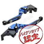 ビレットレバー 可倒式 青/黒 ブルー ブラック MT-07 MT-09 FZ6-N FZ6-S FAZER FZ1-S FAZER FZ1-N FZ6 FZ6-SS XJ6 XJ6F XJ6FA XJ6 XJ6N XJ6NA レバーセット