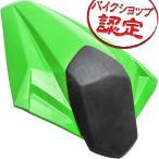 訳あり特価 シートカウル シングル シート カウル 緑 グリーン Ninja250 ニンジャ250 JBK-EX250L Z250 JBK-ER250C