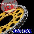チェーン 428-150L YZF-R125 EL125 AR125 DM50X TT250レイド TZR50R SR400 DT200R KDX125R WR125R バルカンドリフター400 XR100R RG80 CB125S RM80 FZ250