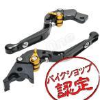 ビレットレバー 可倒式 黒/金 ブラック ゴールド アクロス バンディット400-2/V BANDIT250-2 RF400RV RGV250γ RG250γ GSX-R750 SV400S SV650S レバーセット