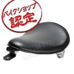 サドル ソロ シート 汎用 黒 ブラック スプリングマウント キット バイク シャドウスラッシャー400 ドラッグスタークラシック1100 ビラーゴ250