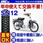 タイヤ 冬限定 フロント・リア兼用タイヤ IRC SN12 2.25-17 4PR WT スタッドレスタイヤ スノータイヤ