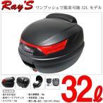Ray's(レイズ) バイク リアボックス 32L 黒/赤 バイク用 トップケース 背もたれ 脱着可能 原付から大型車両まで対応