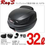 Ray's(レイズ) バイク リアボックス 32L 黒/黒 バイク用 トップケース 背もたれ ワンプッシュ脱着可能 原付からスクーター・大型車両まで対応