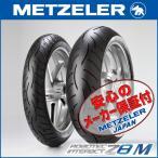 メッツラー ROADTEC Z8M INTERACT 前後 120/70ZR17 180/55ZR17 CB1300SF CBR600RR XJR1300 ZZR1100 YZF-R6 ZRX1200DAEG ZZ-R1200 XJR1300 METZELER タイヤ