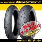 ダンロップ QUALIFIER2 前後セット 120/70ZR17 180/55ZR17 クオリファイヤー2 CB1300SF CBR600RR XJR1300 ZRX1200DAEG ZZ-R1200 XJR1300等 DUNLOP タイヤ
