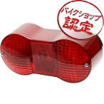 純正タイプ テールライト GT380 GT550 GT750 テールランプ ASSY リプロパーツ