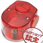 テールライト 純正タイプ 赤 モンキー Z50J AB27 シャリー CF50 DAX50 ダックス50 AB26 カブ C50 AA01 AA04 リトルカブ C50 AA01 プレスカブ C50 AA01