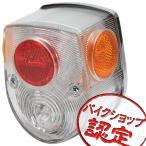 LED テールライト モンキー Z50A Z50J シャリー CF50 DAX50 ダックス50 AB26 カブ C50 AA01 AA04 リトルカブ プレスカブ LEDテール リフレクター付