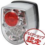 LED テールライト 4L タイプ モンキー Z50A Z50J シャリー CF50 DAX50 ダックス50 AB26 カブ C50 AA01 AA04 リトルカブ プレスカブ クリアテール