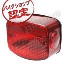 純正タイプ テールライト Z250FT Z400FX Z400J Z500 Z550FX Z650 Z750 Z900 Z1000 Z1 Z1-R KZ400 KZ440 KZ550 KZ650 KZ750 KZ900 KZ1000 テールランプ